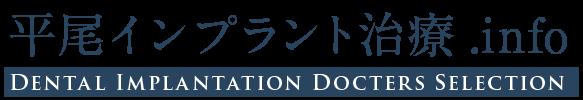 平尾インプラント治療.info